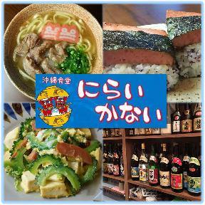 沖縄食堂 木場 にらいかない