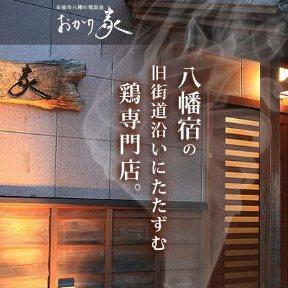 炭火焼 鶏料理専門店 おかり家〜OKARIYA〜