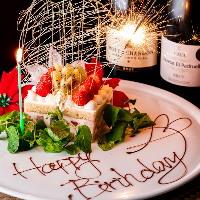 特別な記念日・誕生日にアニバーサリーケーキをお店よりご提供