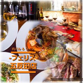 肉バルビストロダイニング フェリス 五反田店