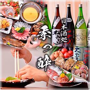 神田×日本酒処 季っ酔(キッスイ)の画像2