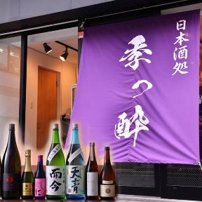 神田×日本酒処 季っ酔(キッスイ)の画像