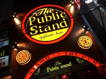 The Public stand 上野店の画像