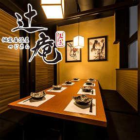 3時間食べ飲み放題 2980円 個室居酒屋 久谷 王子店