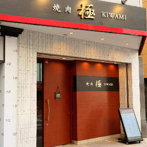 個室・厳選和牛焼肉 極 〜KIWAMI〜