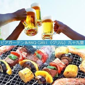 ビアガーデン&BBQ Grill(グリル)九十九里