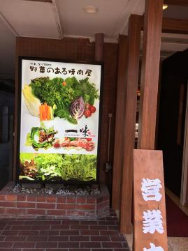 チーズタッカルビと和牛焼肉 一味 ‐ICHIMI‐ 吉祥寺店