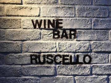 Ruscello 四ツ谷