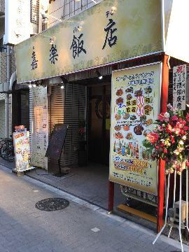 中華居酒屋 食べ放題 嘉楽飯店(カラクハンテン)荻窪本店の画像