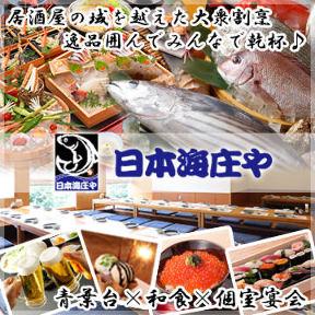 日本海庄や 小田原店の画像