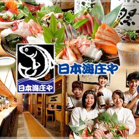 日本海庄や 蒲田西口店