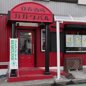 立呑酒場 カガワバル 茅ヶ崎