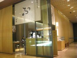 東京ミッドタウン ガレリア3階 サントリー美術館内