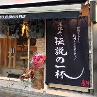 ◆一晩1500杯超伝説のラーメン店が五反田に復活。