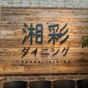 産食グリル&生パスタ カムラッド 湘南T‐SITE店