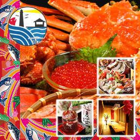 6つのモチーフ完全個室・北海道海鮮 23番地 吉祥寺北口店の画像