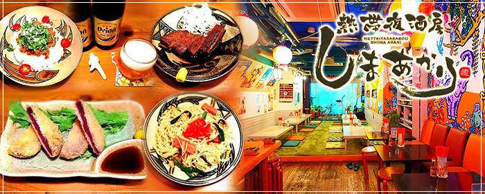 沖縄料理 しまあかりの画像