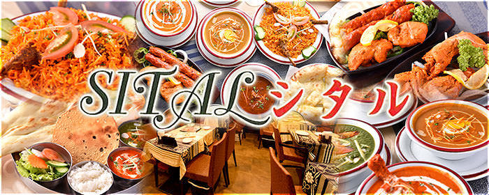 Indian Food Restaurant Cafe&Bar SITAL 吉祥寺1号店 image
