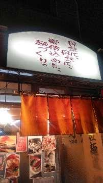 金目鯛真鯛のスープ × 薩摩黒豚チャーシュー ラーメン好の画像