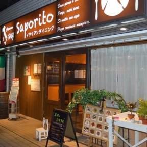 イタリアンダイニング サポリート〜saporito〜