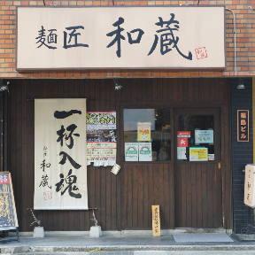 麺匠 和蔵 久米川店の画像
