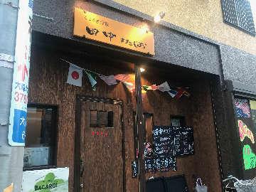 くつろぎ酒家 田中すたじお 大森北店