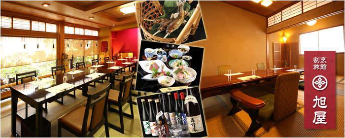 和食割烹 旭屋の画像