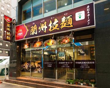 中国蘭州ラーメン 火焔山蘭州拉麺 池袋店の画像