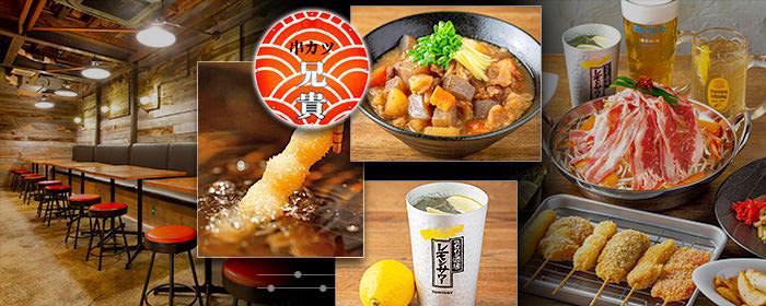 古民家カフェ&レストラン #3青山TOKYO