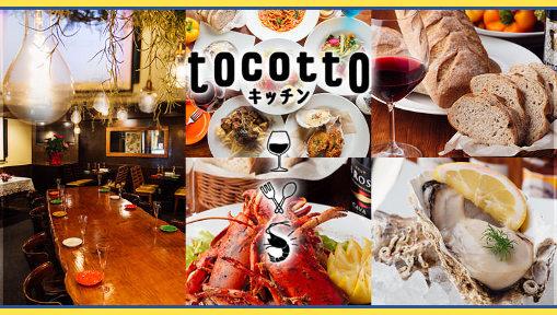 tocottoキッチン (トコットキッチン)の画像