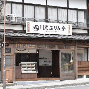 日光ぷりん亭 image