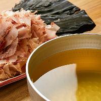 利尻昆布と上質の鰹節から取ったの出汁の味にもご注目ください。