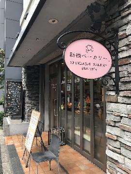 新橋ベーカリープラスカフェ 三田店の画像2