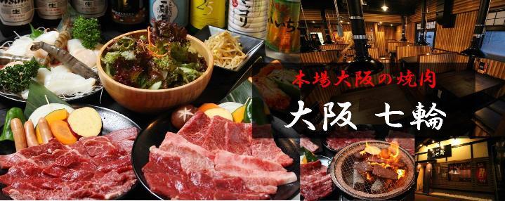 本場大阪の焼肉 七輪の画像