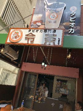 TEA&タピオカ令茶(れいちゃ) 秋葉原店