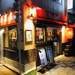 大阪浪速下町の味 肉のおおにし