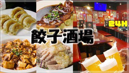 24時間 餃子酒場 阿佐ヶ谷店の画像