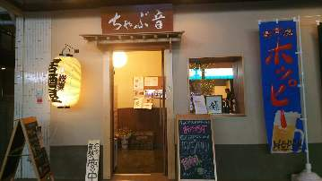 貸切×大衆居酒屋 ちゃぶ音