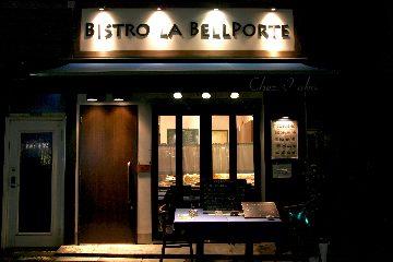 ビストロ ラ ベルポルト 中目黒の画像