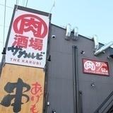 肉酒場 ザ カルビ