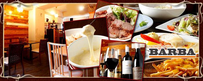 ラクレットチーズと世界のワイン BARBA(バルバ)の画像