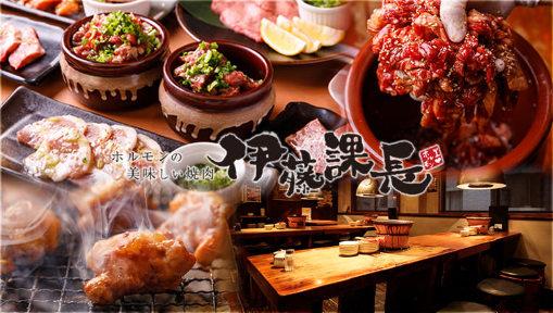 ホルモンの美味しい焼肉 伊藤課長 神田東口店の画像