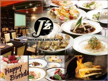 フレンチバル&レストラン ジェイズ