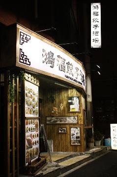 鴻福餃子酒場の画像