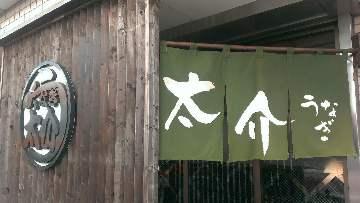 うなぎ 太介の画像