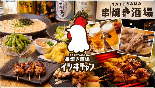 TATEYAMA 串焼き酒場 イシヰチャンの画像