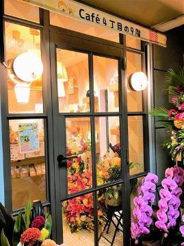 ピアノ×貸切パーティ Cafe 4丁目の9階 銀座店