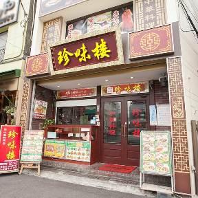 中華料理 珍味楼