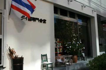 タイ国専門食堂 image