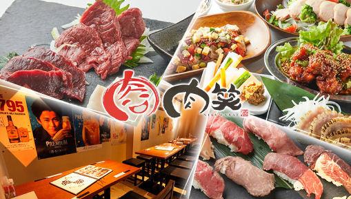とろける肉寿司と九州馬刺で乾杯 肉笑〜ニクワライ〜の画像